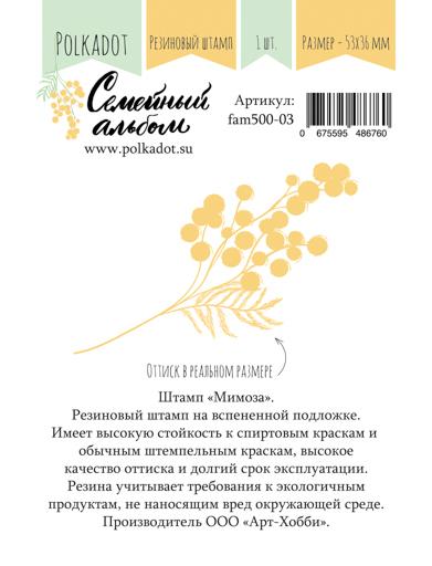 Резиновый штамп «Мимоза»