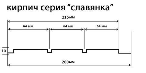 Фасадные панели (Цокольный Сайдинг) Доломит Кирпич Славянка Шампань