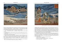 Японские легенды и сказания о призраках и чудесах. Душа Японии