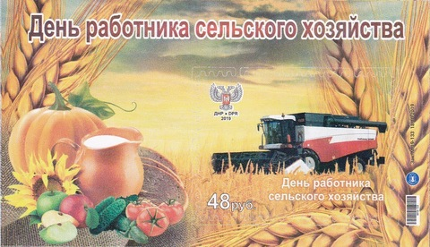 Почта ДНР ( 2019 11.01.) День работника сельского хозяйства-блок