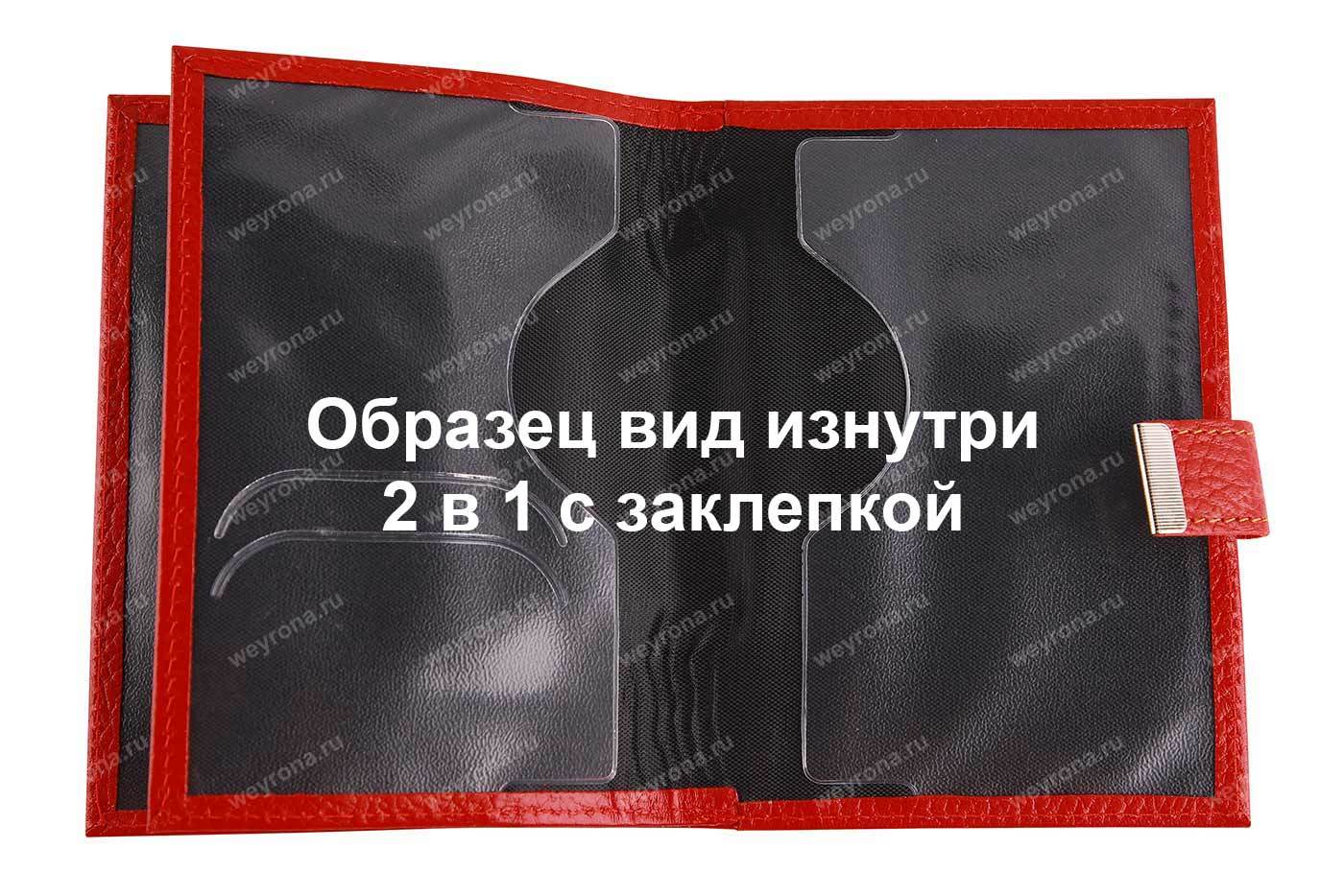 Обложка с заклепкой ФЛОТЕР БЕЛЫЙ 2 в 1 (ТЕЛЯЧЬЯ КОЖА)