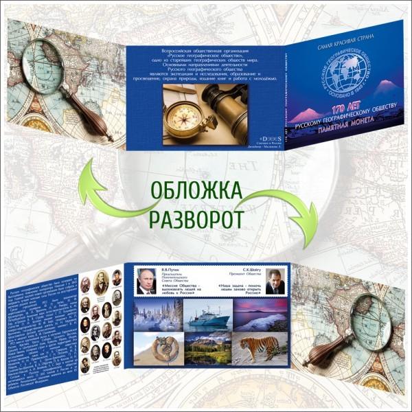 Альбом для монеты 5 рублей