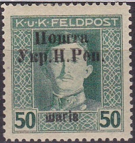 З.У.Н.Р. 1919 № 55 , заверки *MH