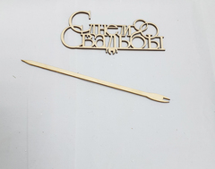 Надпись на палочке, топпер, 10-15 см. Дерево, пластик