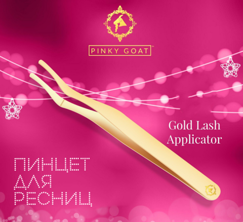 Пинцет «Gold Lash Applicator» от PINKY GOAT