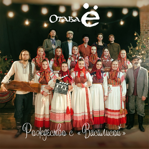 Отава Ё – Рождество с «Василисой»