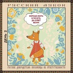 Магнитный набор «Русские добродетели: пословицы об ответственности»