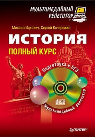 История: полный курс. Мультимедийный репетитор (+CD)