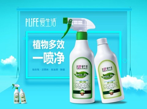 Многофункциональное растительное очищающее средство I life GreenPower