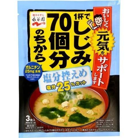 Мисо-суп Сидзими с пон. сод. соли 3 порции 45,6гр.