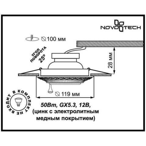 Встраиваемый светильник 370015 серии VINTAGE
