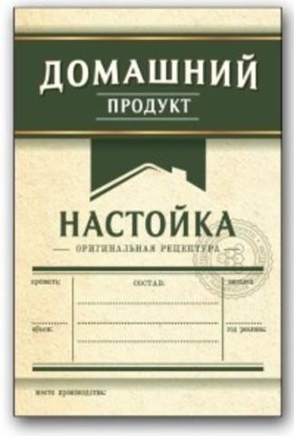 Этикетка «Домашний продукт Настойка»