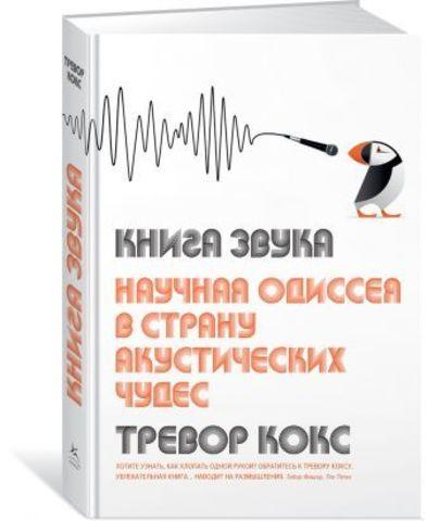 Книга звука. Научная одиссея в страну акустических чудес |  Кокс Т.