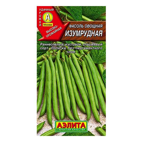 Фасоль овощная Изумрудная   (Аэлита)