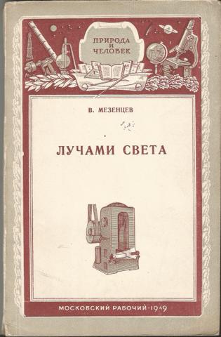 В. Мезенцев