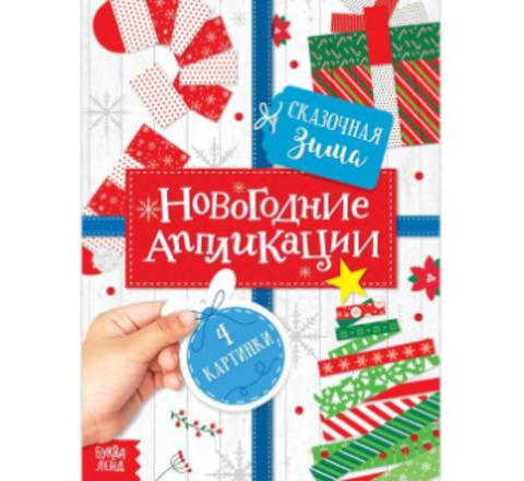 071-4334 Аппликации новогодние «Сказочная зима», 20 стр.
