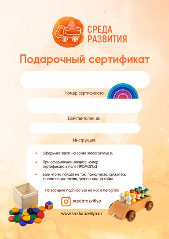 Подарочный сертификат 3000руб