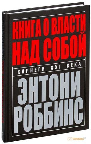 Книга о власти над собой Тони Роббинс Энтони книга бестселлер по психологии