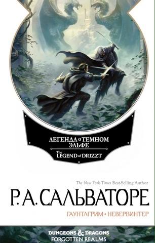 Легенда о Темном Эльфе. Невервинтер. Книга 1