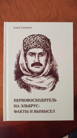Первовосходитель на Эльбурс: Факты и Вымысел  Аскер Хаширов