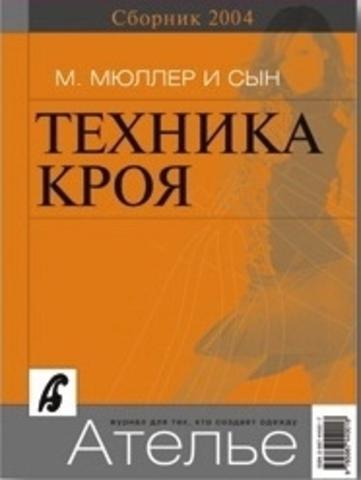 Сборник «Ателье-2004» Техника кроя «М.Мюллер и сын»