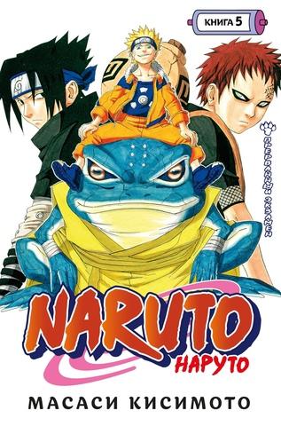 Naruto. Наруто. Книга 5. Прерванный экзамен (ПРЕДЗАКАЗ)