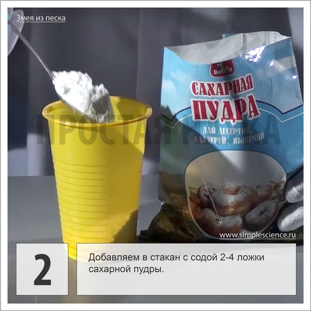 Добавляем в стакан с содой 2-4 ложки сахарной пудры.