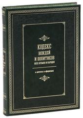 Кодекс вождей и политиков всех времен и народов