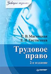 Трудовое право. Завтра экзамен. 2-е изд.