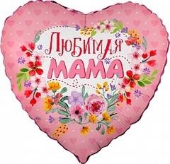 К 18''/46см, Сердце, Любимая мама.