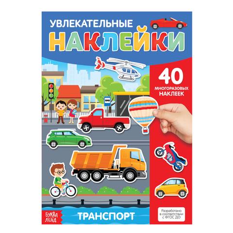 071-0281 Наклейки многоразовые «Транспорт», формат А4
