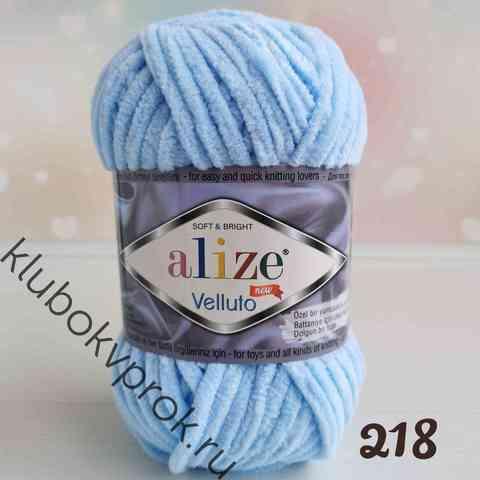 ALIZE VELLUTO 218, Детский голубой