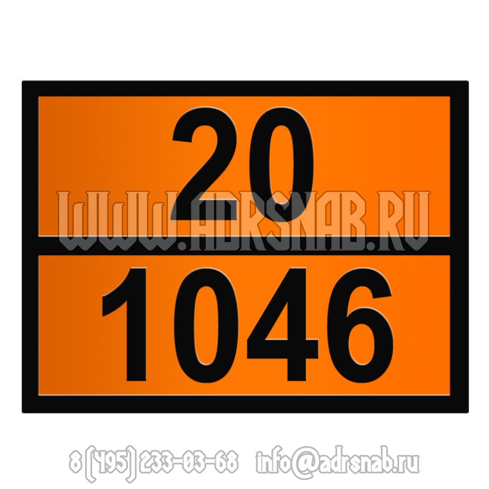 20-1046 (ГЕЛИЙ СЖАТЫЙ)