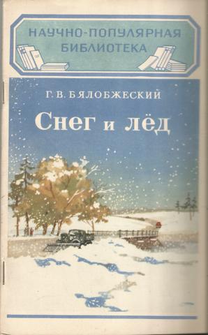 Г.В. Бялобжеский