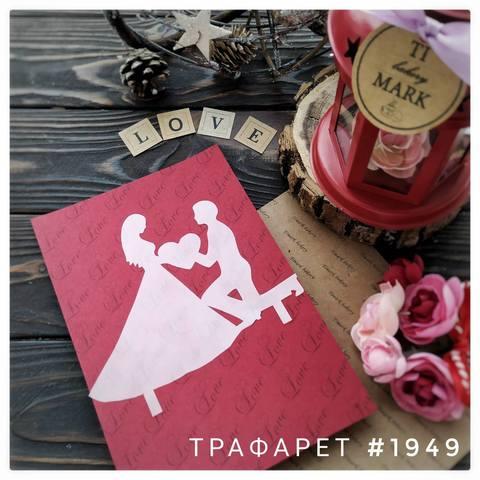 Трафарет №1949 - Парочка