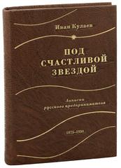 Под счастливой звездой. Записки русского предпринимателя