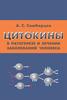 Цитокины в патогенезе и лечении заболеваний человека / Симбирцев А. С.