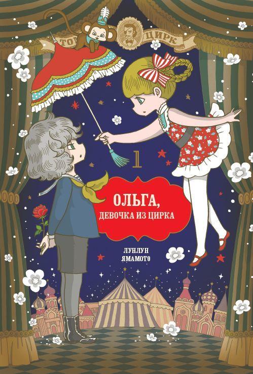 Ольга, девочка из цирка. Том 1