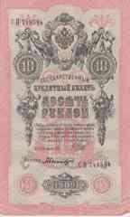 Банкнота Россия 1909 год 10 рублей Шипов/Былинский СП