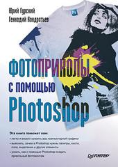 Фотоприколы с помощью Photoshop