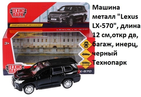 Машина мет. LX570-BK LEXUS LX-570 черный