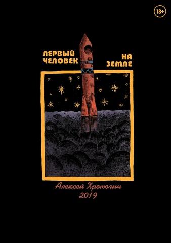Первый человек на Земле (С автографом и скетчем Алексея Хромогина)