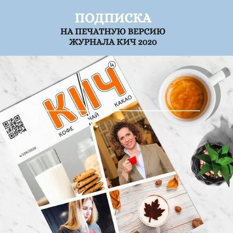 Годовая подписка на печатную версию журнала КиЧ 6 номеров 2020, электронная версия в подарок