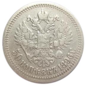 50 копеек. Николай II. (*) 1896 год. VF