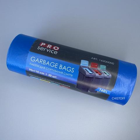 Пакеты для мусора PRO LD для сортировки бумаги 160л/20шт. синие
