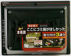 JK-45 Дополнительный карман