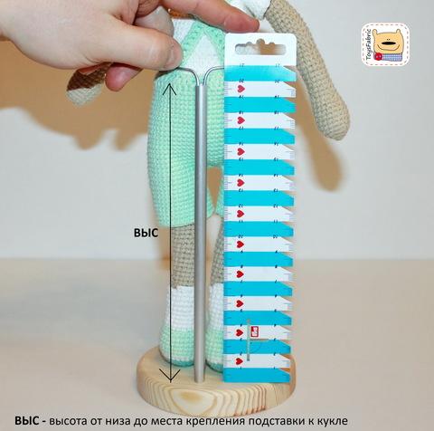 Подставка для кукол круглая D=6 см  (бук) с держателем