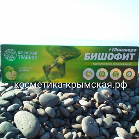 Крем для тела «Бишофит+Маклюра» с охлаждающим эффектом™Крымский травник