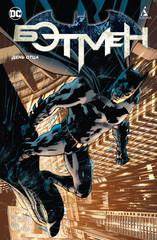 Бэтмен. День отца