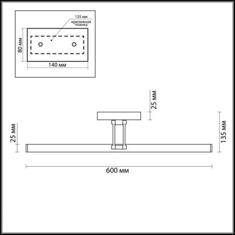 Подсветка для картин светодиодная 3768/12WL серии HIKARI